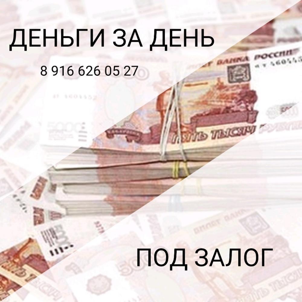 Кредит под залог с просрочками арест на счет судебный пристав