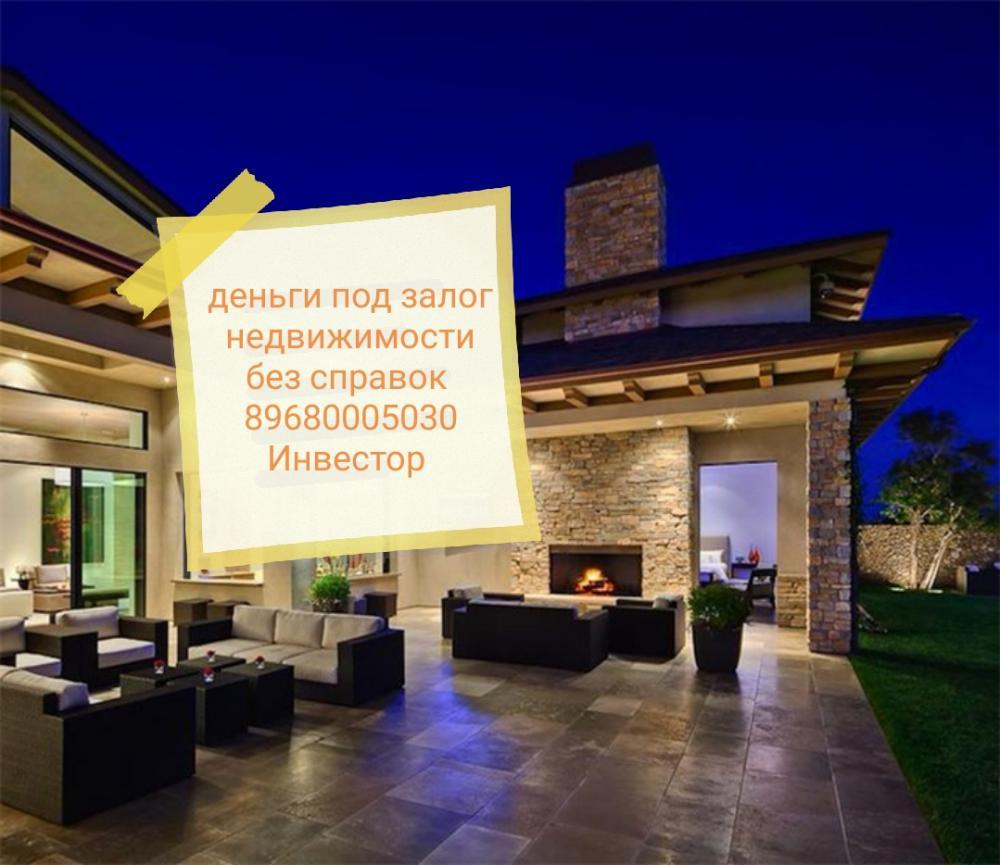 Кредит под залог недвижимости объявления