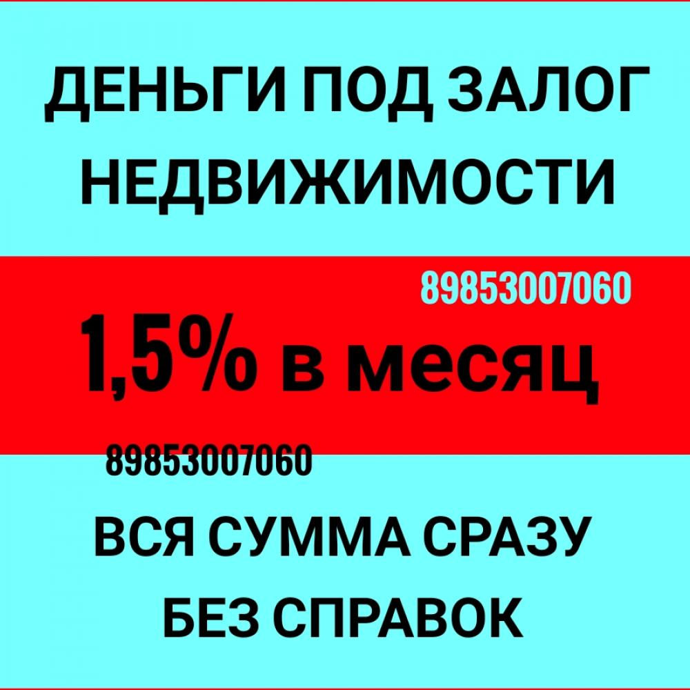 где занять 300000 рублей срочно без залога