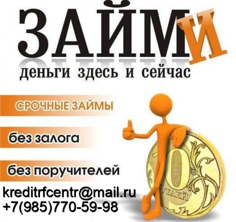 займи ru потребительский кредит в русфинанс банке условия