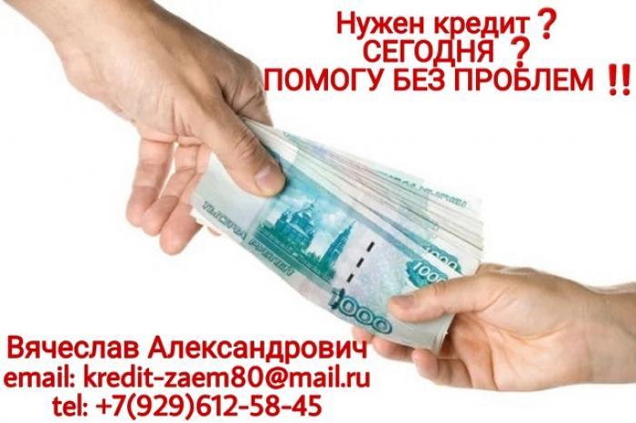 нужен кредит без предоплаты кредитный банк россии
