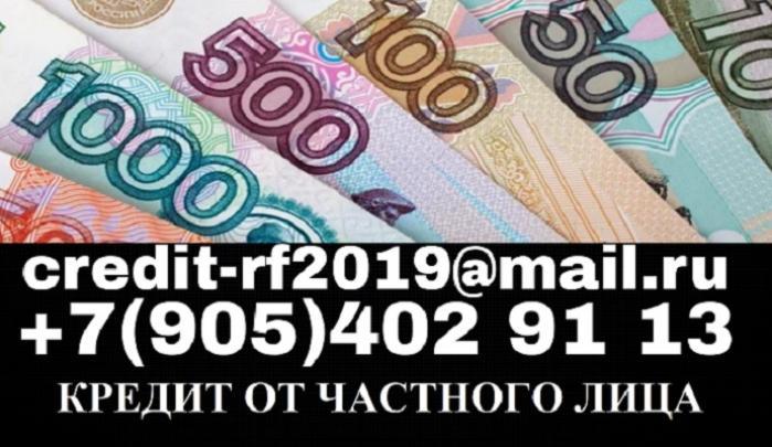 помощь кредита от частного лица кредит онлайн приватбанк украина