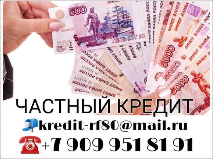 деньги в рассрочку у частных лиц москва и московская