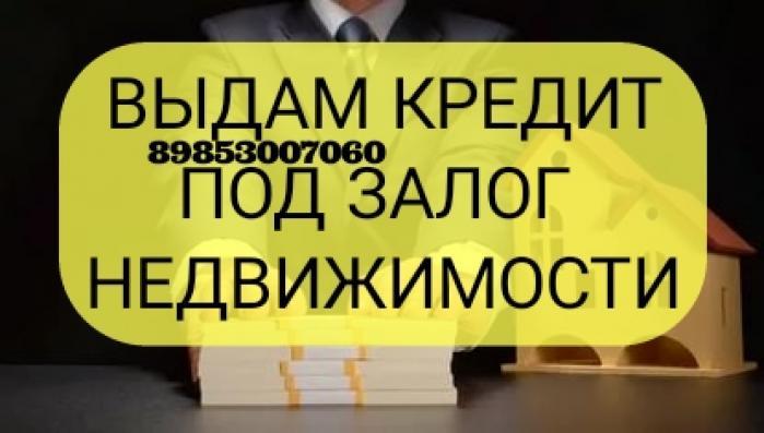 Деньги под залог недвижимости в москве срочно в день обращения
