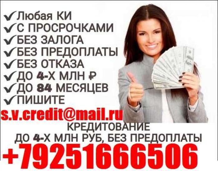 реальная помощь в получении кредита без предоплат краснодарденьги в долг москве гражданам снг
