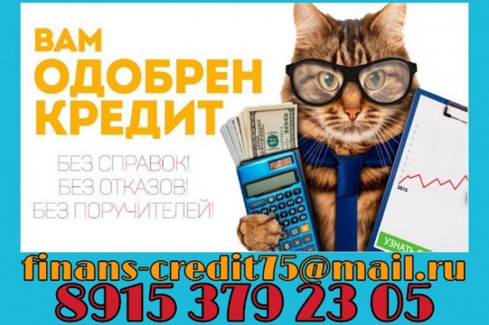 Помощь в получении кредита владивосток