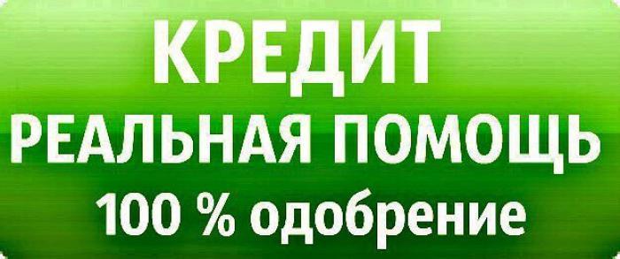 кредит наличными без справок украина